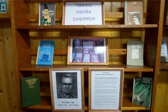 Хведер Уяр – народный писатель