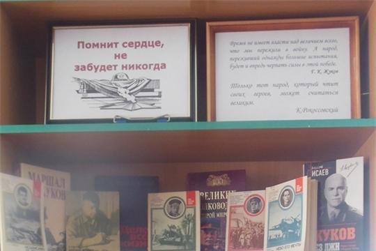 В межпоселенческой библиотеке выставка о войне и подвиге советского народа