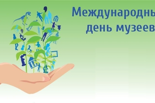 18 июня Дом-музей Лобачевского отмечает международный День музеев.