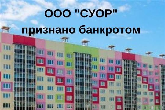 Банкротство застройщика – ООО «СУОР»