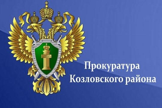 Прокуратура Козловского района направила в суд уголовное дело за тайное хищение чужого имущества, совершенное с незаконным проникновением в помещение