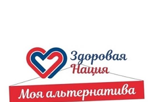 26 июня в Чебоксарах пройдет VI межрегиональный антинаркотический фестиваль «Моя альтернатива – Здоровая нация»