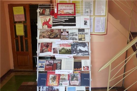 Межпоселенческая библиотека о начале Великой Отечественной войны.