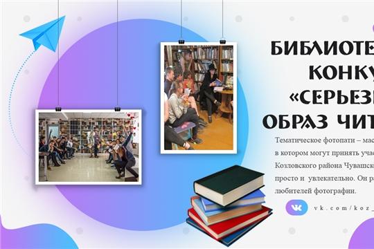 ПОЛОЖЕНИЕ о районном  библиотечном конкурсе на лучшее фотопати «Серьезный образ читателя»