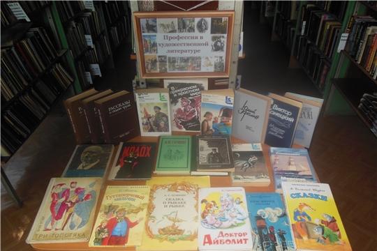 В межпоселенческой библиотеке выставка художественной литературы о представителях разных профессий