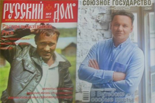 Новинки журналов в читальном зале межпоселенческой библиотеки