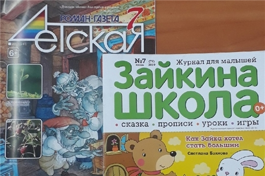 Новинки детских журналов в детском отделе межпоселенческой библиотеки