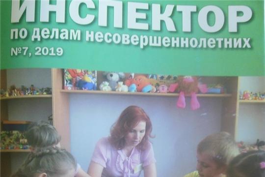 Новый журнал в межпоселенческой библиотеке