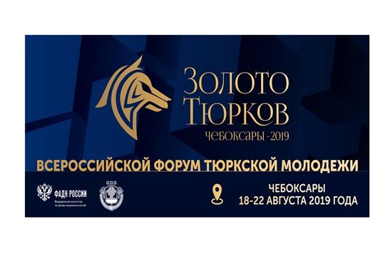 В Чувашии состоится IV Всероссийский форум тюркской молодежи «Золото тюрков»