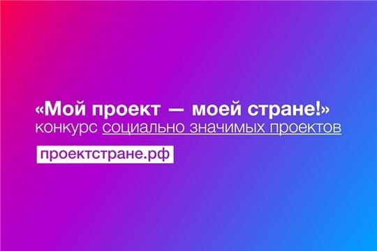Заявки на конкурс социально значимых проектов «Мой проект – моей стране!» принимаются до 26 августа