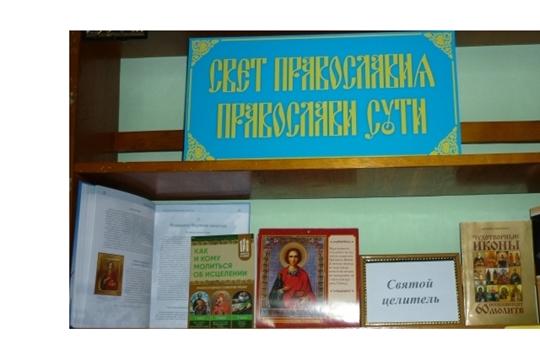 Выставка- знакомство ко Дню Святого целителя Пантелеймона