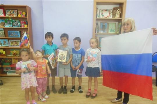 Детский отдел о празднике Государственного флага России