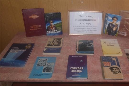 В межпоселенческой библиотеке выставка к юбилею А.Г. Николаева