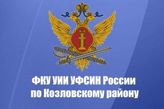 ФКУ ИК-5 УФСИН России по Чувашской Республике - Чувашии