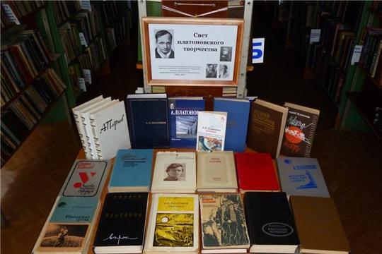 Межпоселенческая библиотека о прекрасном и яростном мире Андрея Платонова
