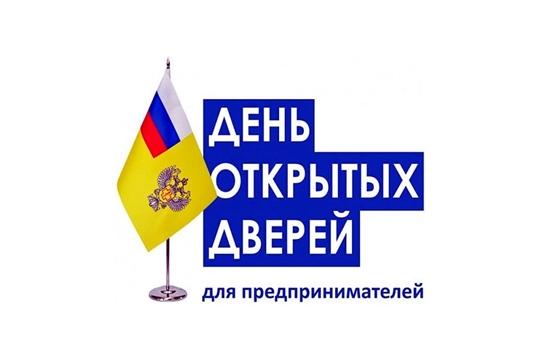 19 сентября в Управлении Роспотребнадзора по Чувашской Республике - Чувашии пройдет День открытых дверей для предпринимателей