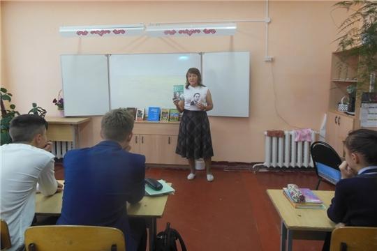 Межпоселенческая библиотека о чувашском писателе А. Артемьеве