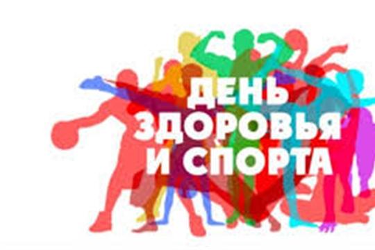 Очередной День здоровья и спорта состоится 20 июля 2019 года