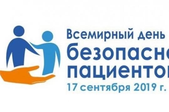В день Всемирного дня безопасности пациентов в Козловской ЦРБ с пациентами провели беседы по безопасности услуг здравоохранения.