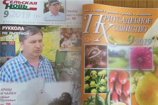Осенние номера журналов о сельском хозяйстве в читальном зале межпоселенческой библиотеки