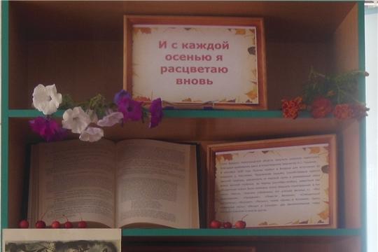 В межпоселенческой библиотеке выставка-рассказ «А. Пушкин и его «Болдинская осень»