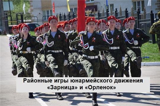 16 мая стартуют районные финальные игры юнармейского движения «Зарница» и «Орленок»