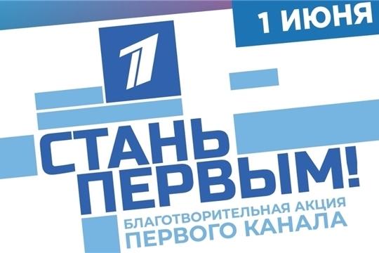 «СТАНЬ ПЕРВЫМ!»: 1 июня в Чебоксарах состоится благотворительная акция Первого канала