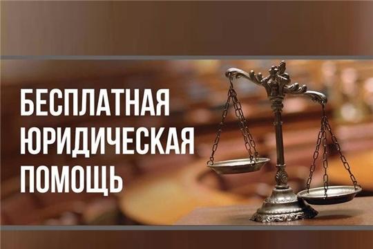 13 июня – «прямая линия» по вопросам оказания бесплатной юридической помощи
