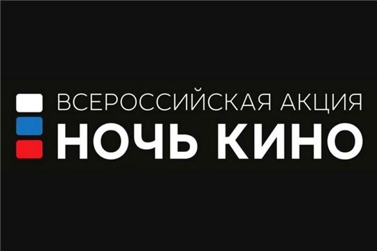 Всероссийская акция «Ночь кино» пройдет уже четвертый год подряд