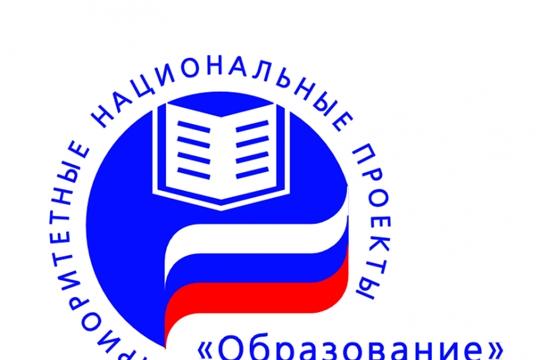 В Красночетайском районе реализуются пять региональных проектов национального проекта «Образование»