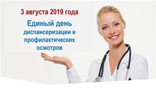 3 августа в Красночетайской районной больнице состоится Единый день диспансеризации