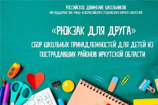 Чувашия присоединилась к Всероссийской акции «Рюкзак для друга»