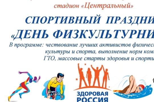 Приглашаем на районный праздник спорта, здоровья и красоты