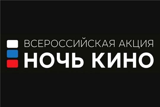 Красночетайцы присоединятся к Всероссийской акции «Ночь кино»