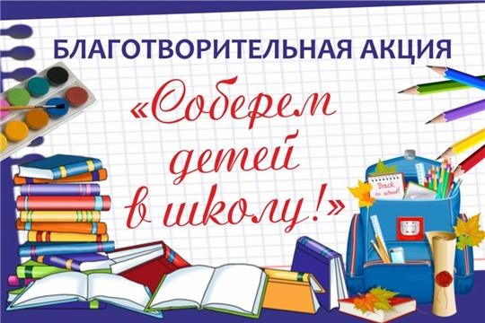 В Красночетайском районе объявлена благотворительная акция «Соберем детей в школу»