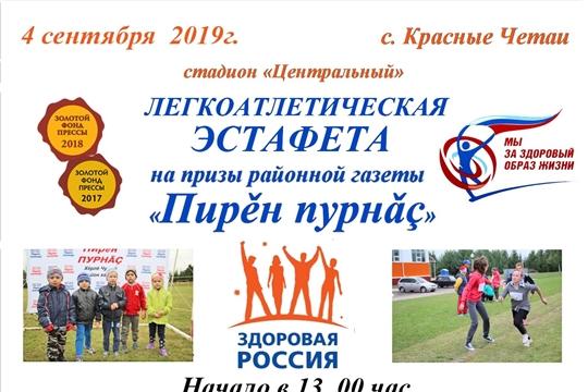 В Красных Четаях   готовятся к традиционной легкоатлетической эстафете на призы районной газеты «Пирěн пурнǎç»