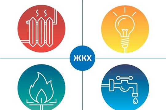 В Чувашии реализуется проект по внедрению единого платежного документа за услуги ЖКХ