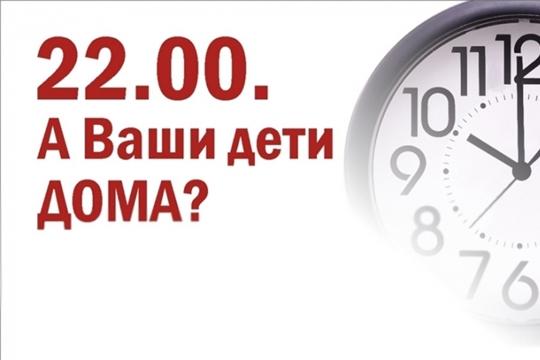 О «комендантском часе» для несовершеннолетних