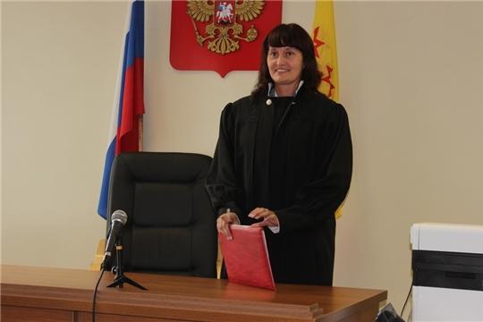 Мировым судьей Красночетайского района по судебному участку № 1 назначена Марина Челаукина