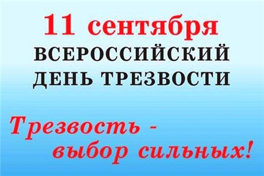 В Чувашии проходит декадник, посвященный Всероссийскому Дню трезвости