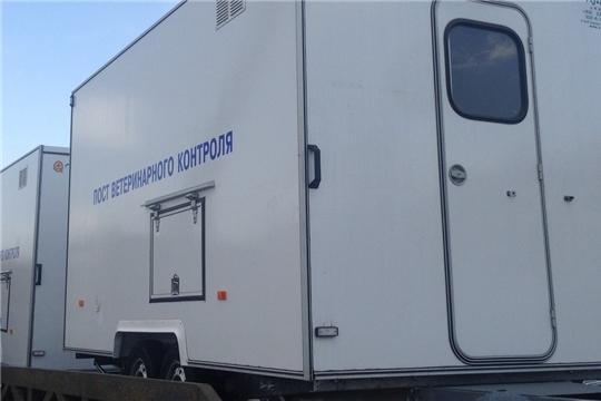 В БУ ЧР «Красночетайская районная станция по борьбе с болезнями животных» поступил мобильный контрольно-ветеринарный пропускной пункт