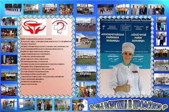 Первичная профсоюзная организация Красночетайской районной больницы стала лучшей в номинации «Лучший агитационный плакат»