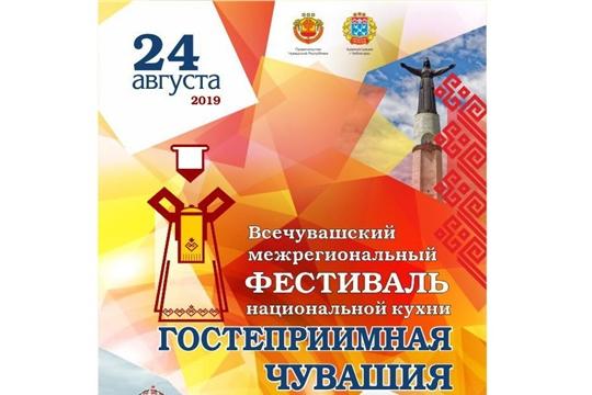 Приглашаем горожан и гостей столицы на Всечувашский межрегиональный фестиваль национальной кухни «Гостеприимная Чувашия»