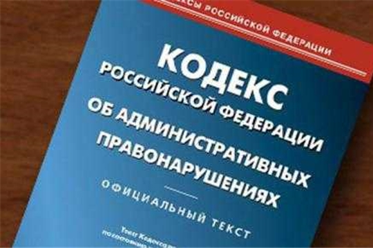 Итоги очередного заседания административной комиссии при администрации Ленинского района г. Чебоксары