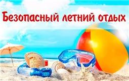 Лето без вреда здоровью