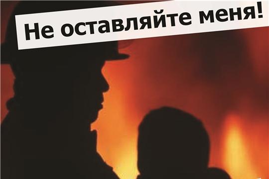Не оставляйте детей в опасности: 3 апреля двое детей погибли в пожаре