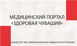 """Медицинский порта """"Здоровая Чувашия"""""""