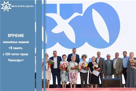 В рамках празднования Дня Республики в cтолице вручены юбилейные медали «В память о 550-летии города Чебоксары»