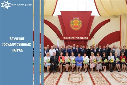 Торжественная церемония вручения государственных наград в День Республики
