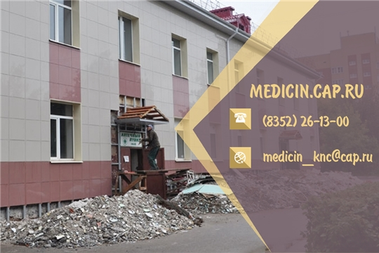 Ремонтные работы в поликлиниках ГДКБ и ГКБ № 1